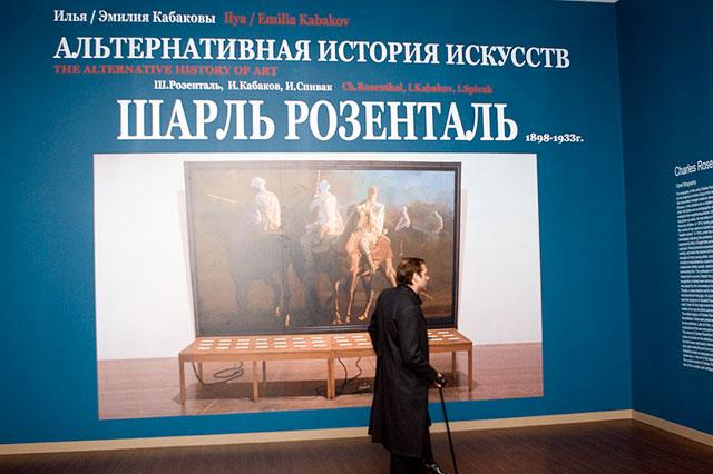 Илья Кабаков. Альтернативная история искусств